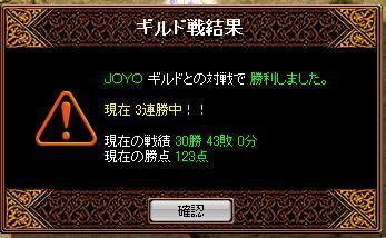 20070721gvjoyo_2